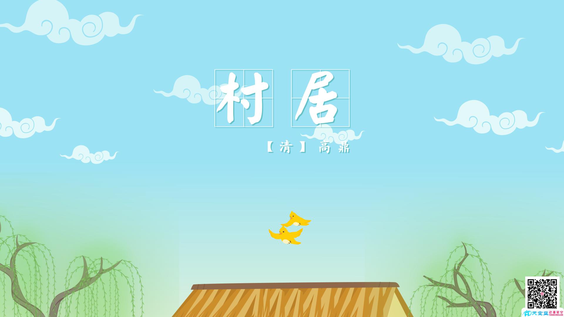 《村居》动画教学视频制作