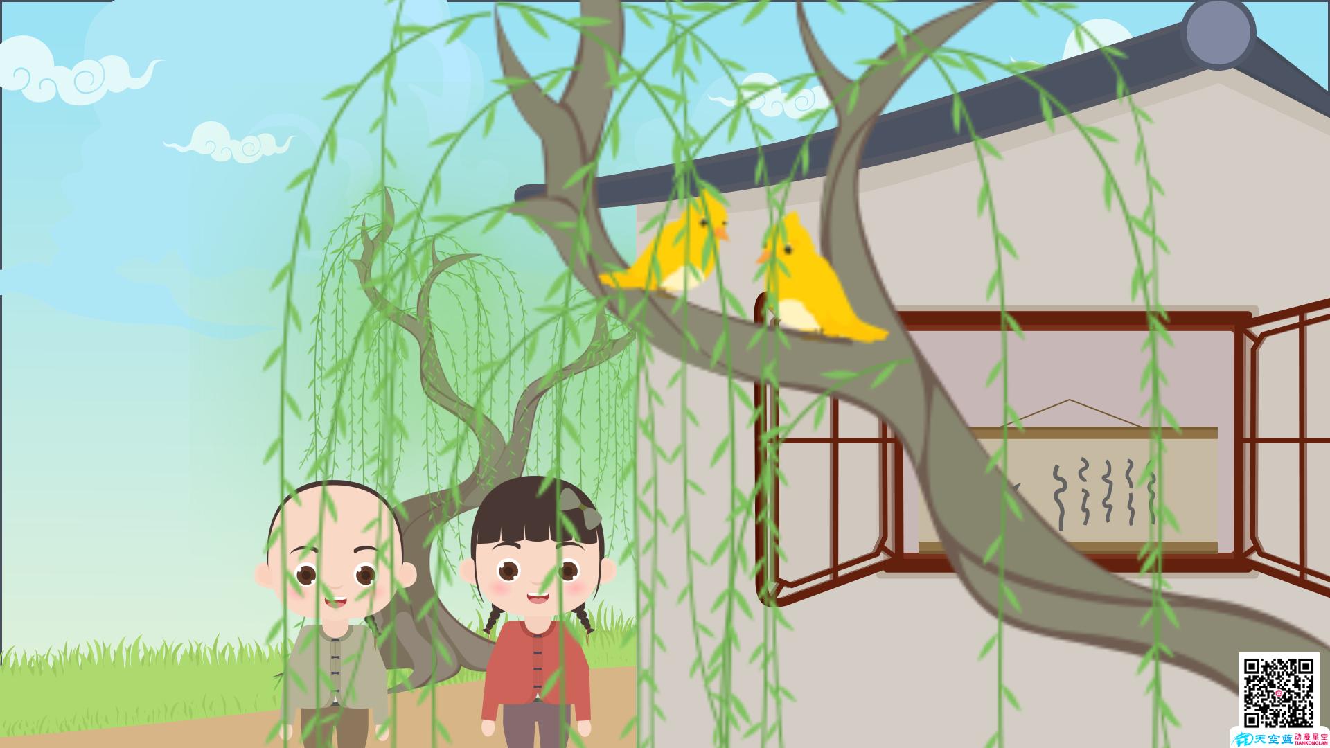 动画教学视频制作《村居》小学二年级动画学习片 教学动画制作 第7张