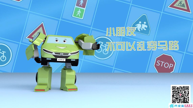 三维动画制作《CRV汽车人变身》动漫宣传片