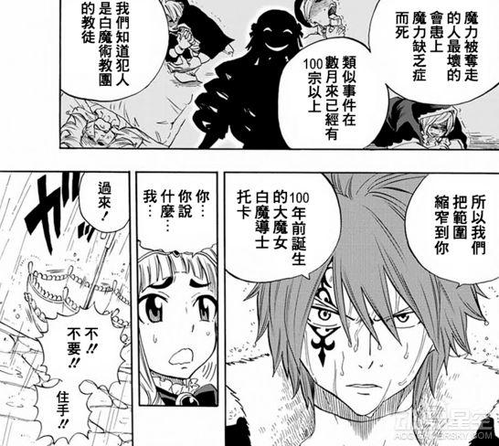 《妖精的尾巴》百年任务第12话  动漫星空 第8张