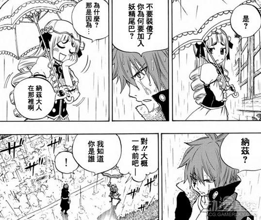 《妖精的尾巴》百年任务第12话  动漫星空 第7张