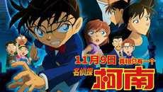 《名侦探柯南》M22中国票房破亿 动作戏太帅 动漫星空 第1张