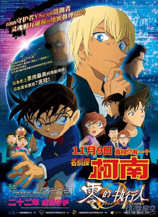 《名侦探柯南》M22中国票房破亿 动作戏太帅 动漫星空 第3张