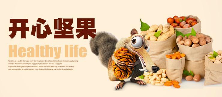 动画制作《每天10克坚果 降低心脏病、癌症、糖尿病风险》健康知识科普动画宣传片