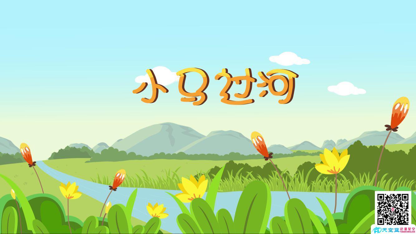中国经典童话故事flash课件制作「小马过河」动画视频制作