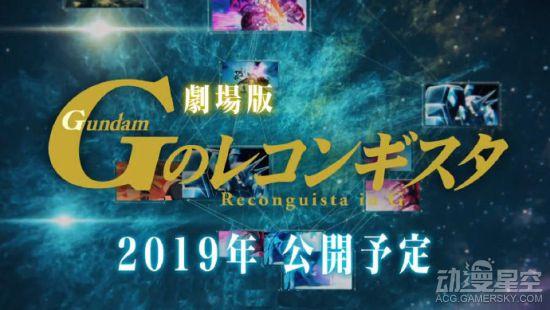 《高达G之复国运动》新作剧场版公布 2019年上映