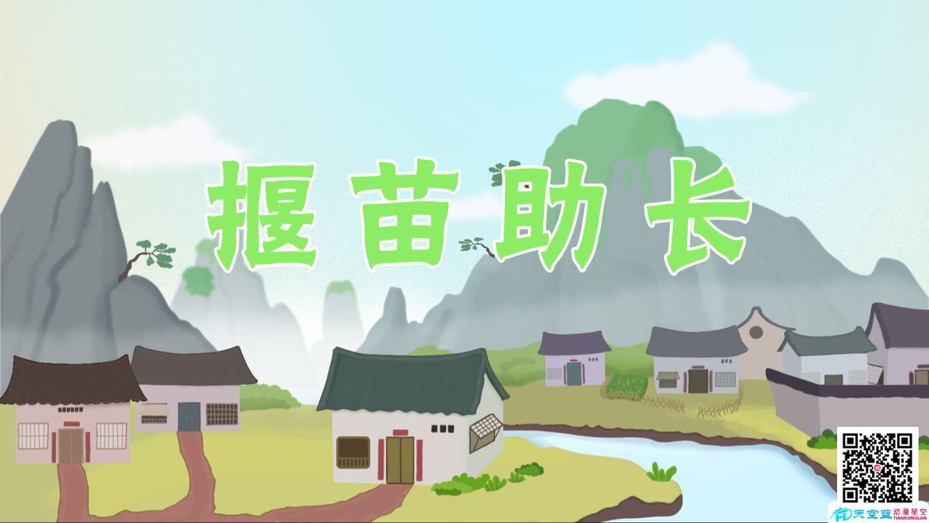 儿童成长故事《拔苗助长》动画片