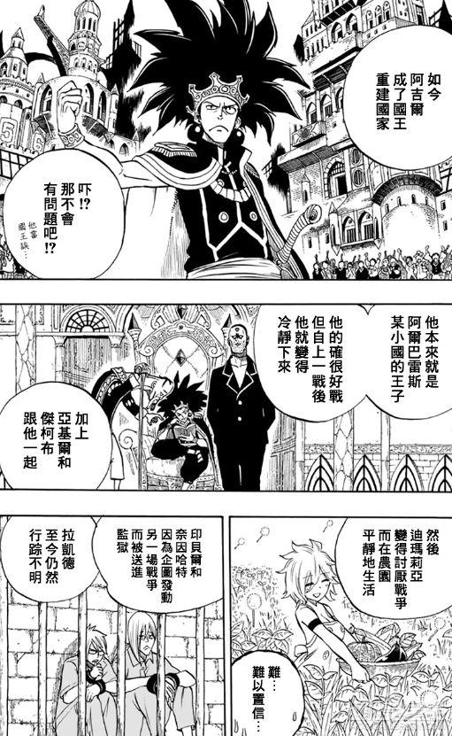 漫画《妖精的尾巴》第13话:原12盾成员助攻妖尾 拿全场MVP 动漫星空 第3张