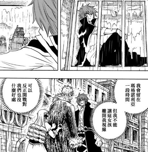 漫画《妖精的尾巴》第13话:原12盾成员助攻妖尾 拿全场MVP 动漫星空 第9张