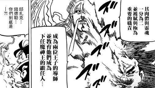 《七大罪》第291、292话漫画:打不过就合体 贪婪之罪班回归
