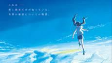 新海诚新作动画《天气之子》详情公开 19年7月上映