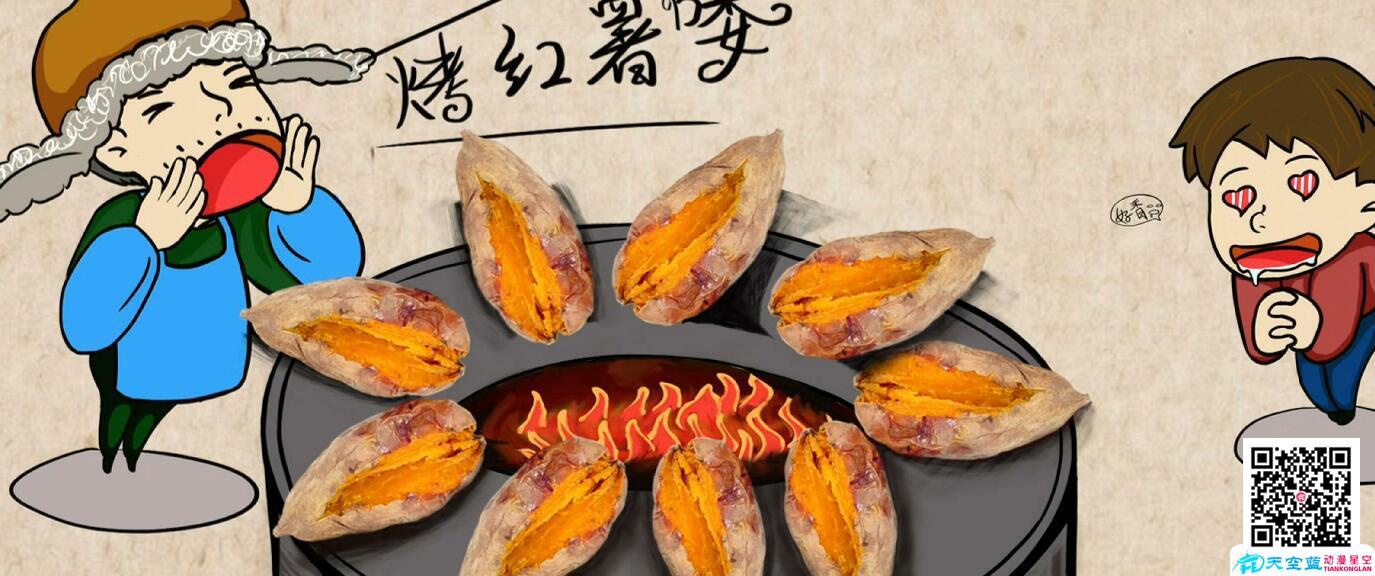 手绘定格动画制作《烤红薯》