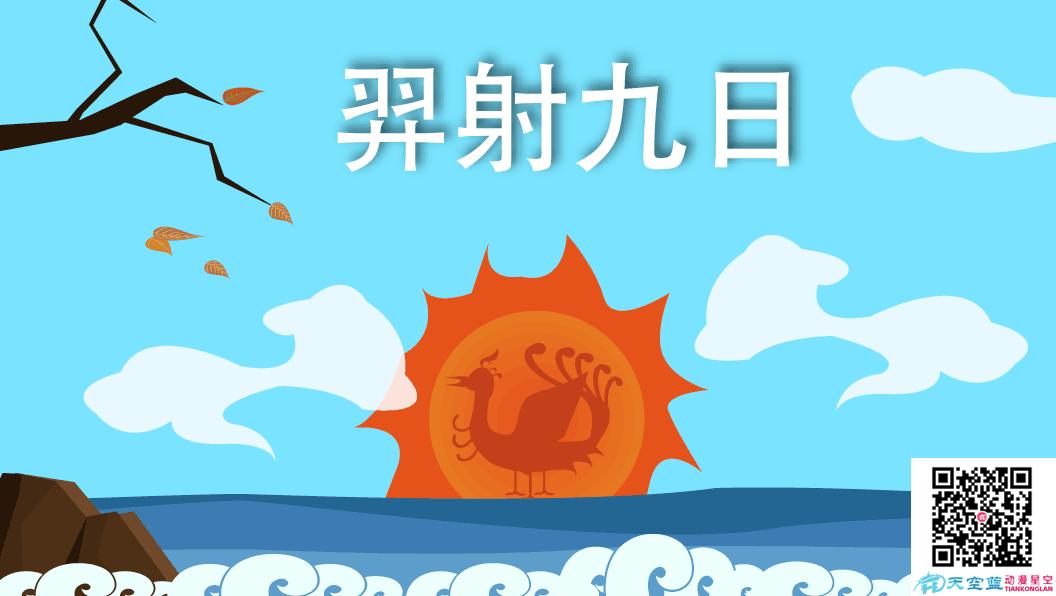 《后羿射日》中国神话小故事动画视频制作