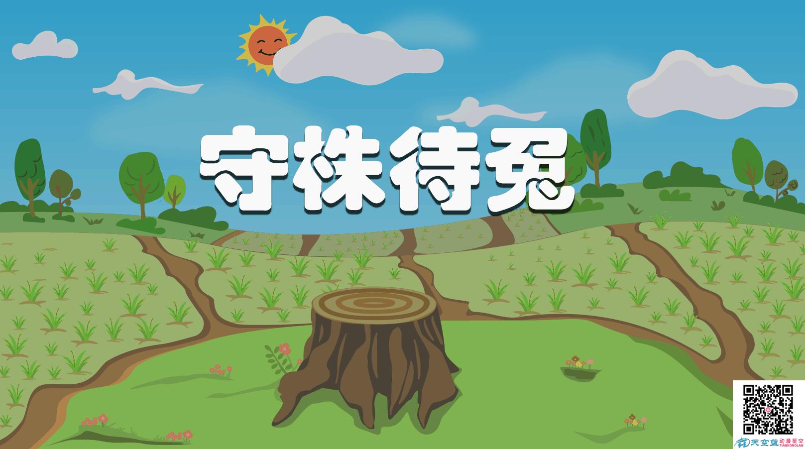 《守株待兔》动画制作原画分镜头