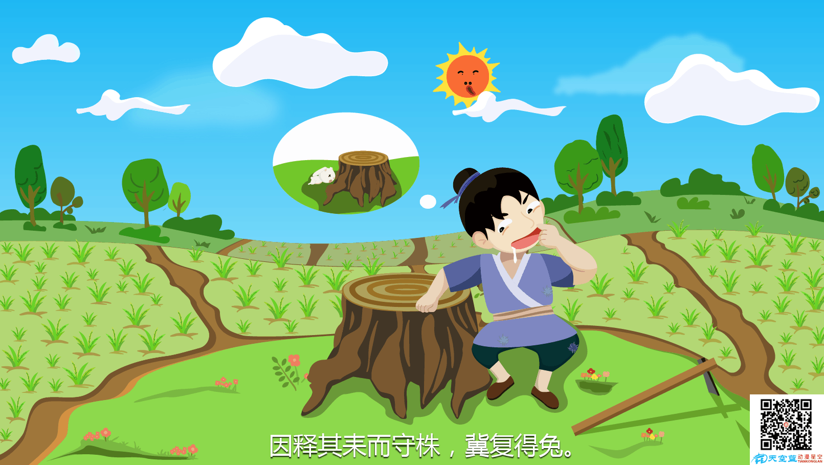四字成语故事flash课件制作「守株待兔」动画视频制作
