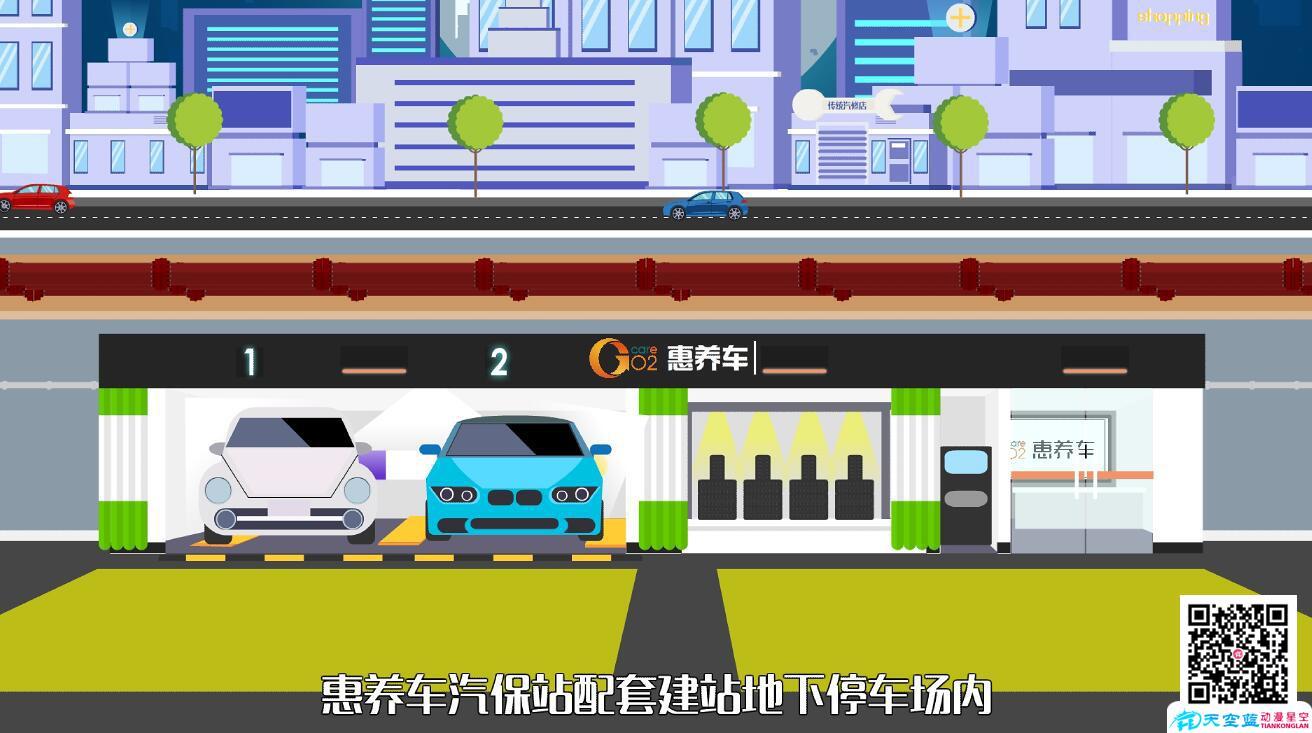 打造夜间汽车社区服务平台《惠养车》动画制作分镜头