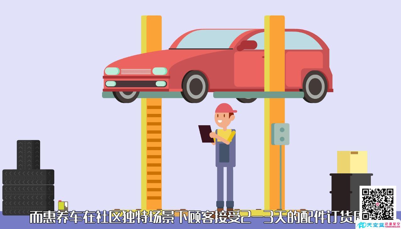 惠养车动画分镜二十二.jpg