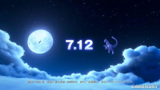 宝可梦新剧场版《超梦的逆袭 EVOLUTION》预告首次公布 3D超梦新造型亮眼