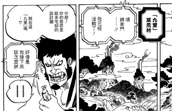 《海贼王》929话:最强台柱登场 龙龙果实造型略多