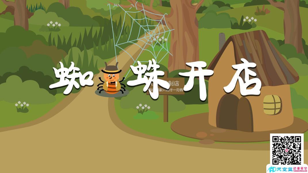 小故事《蜘蛛开店》MG动画视频制作