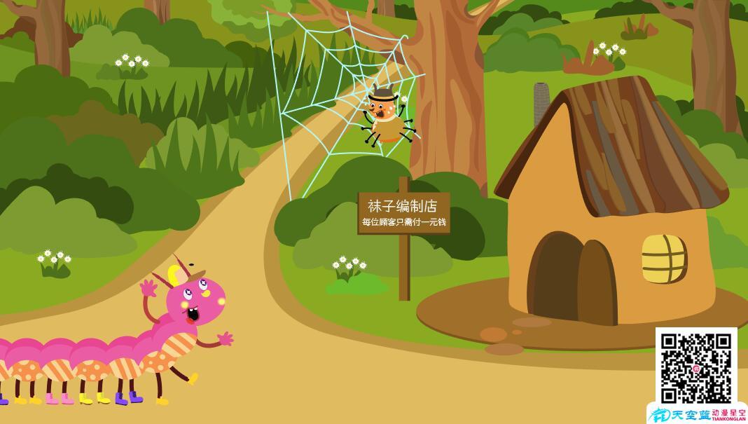 蜘蛛开店蜈蚣.jpg