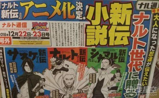 小说《火影忍者新传》将推出动画 2月10日开播