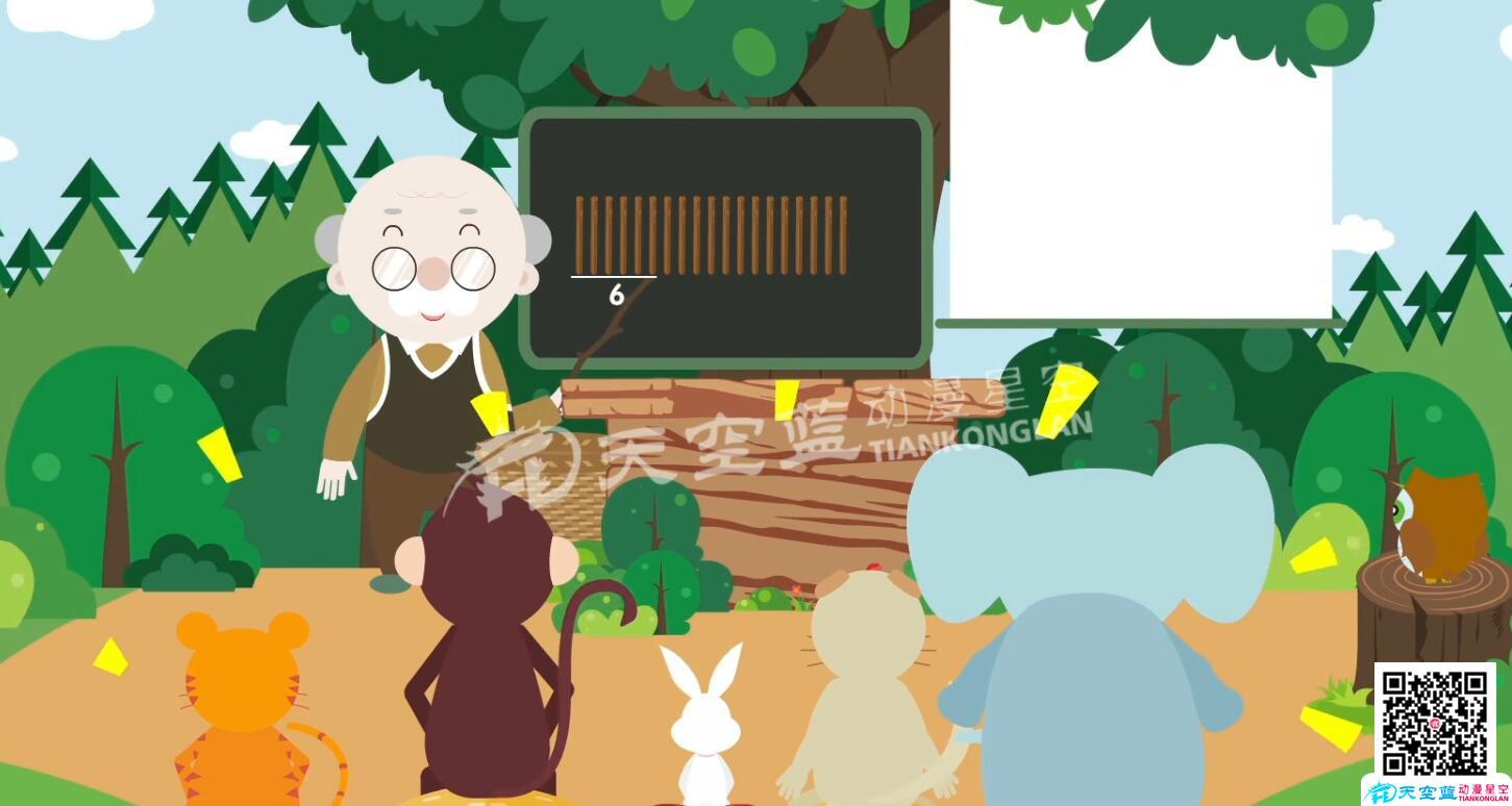 学校学习课件动画视频设计制作