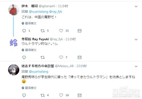 国产土味奥特曼视频走红日本 连原版设计者都转发