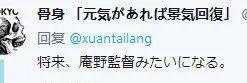 土味奥特曼火了!日本网友大赞:中国的庵野秀明! 动漫星空 第8张
