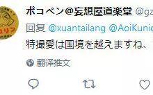 土味奥特曼火了!日本网友大赞:中国的庵野秀明! 动漫星空 第10张