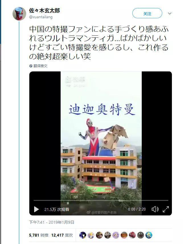 土味奥特曼火了!日本网友大赞:中国的庵野秀明! 动漫星空 第5张