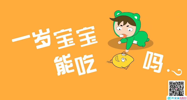 【冒个炮】一岁宝宝能吃芒果吗?