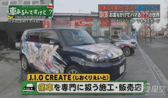 日本专业痛车打造不易 30万、等待三个月是基本条件