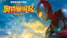 日本圆谷制作将继续上诉国产《奥特曼》动画 绝不妥协
