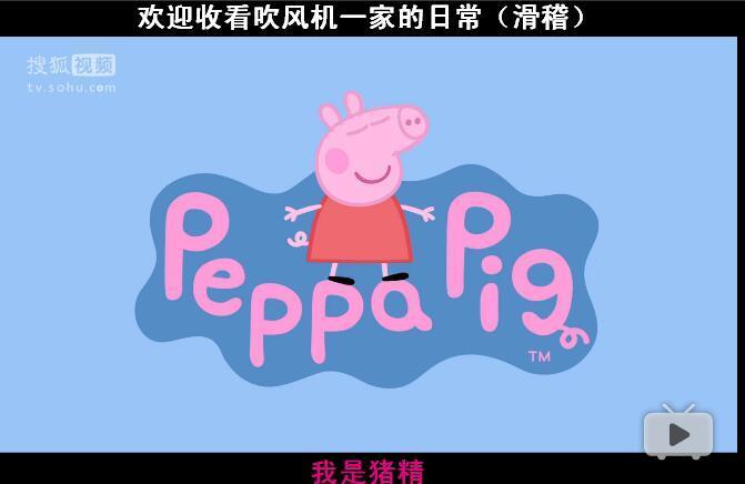 《小猪佩奇》,史上最佳成人动画