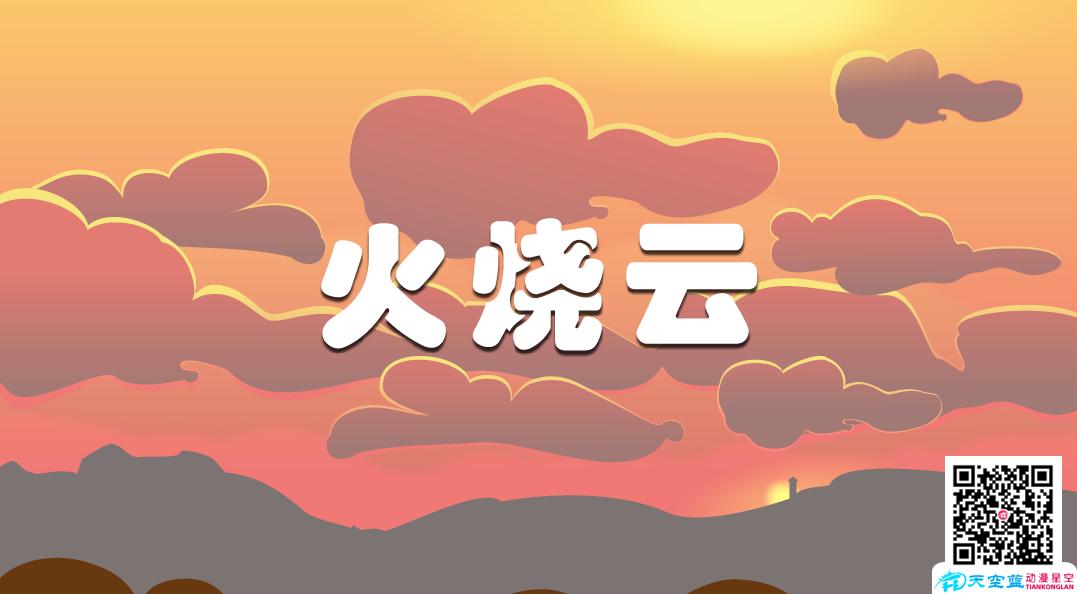 《火烧云》动画视频创作