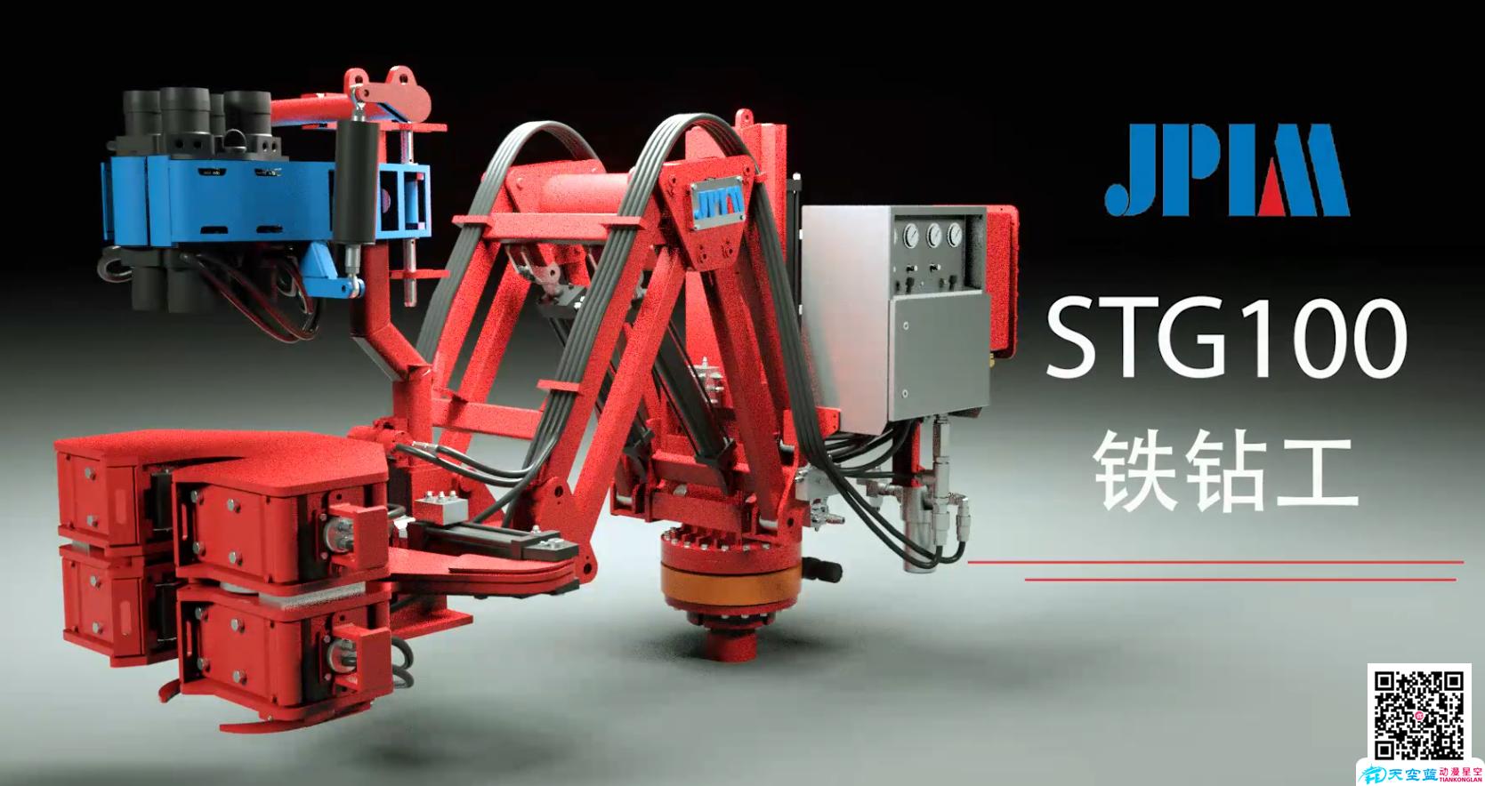 江汉仪器「STG型铁钻工」三维工业仿真机械动画制作