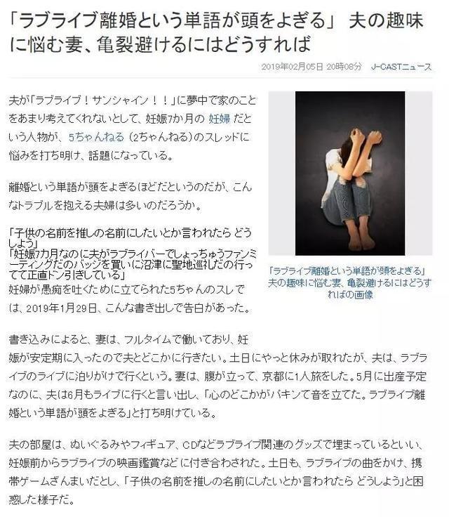 为追偶像动画,无视老婆怀孕7个月,日本阿宅被网友怒骂 动漫星空 第4张
