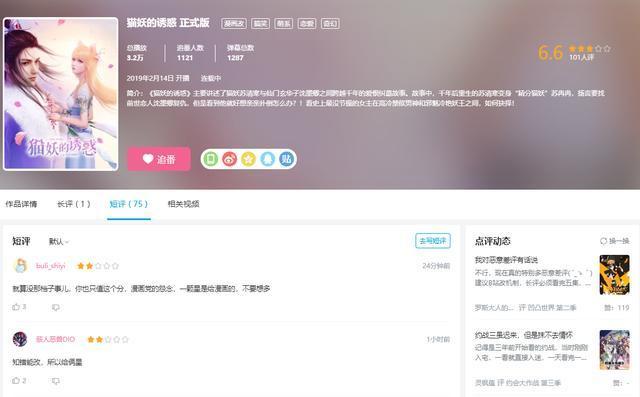 《猫妖的诱惑》情人节正式更新,重新上架后B站评分6.6 动漫星空 第2张