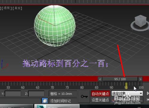 如何用3dmax制作一个动画视频