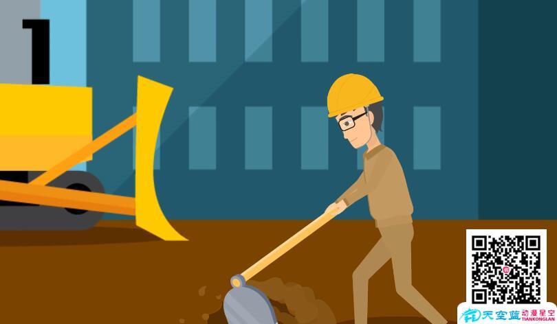 《施工工地工人在挖坑》MG动画制作