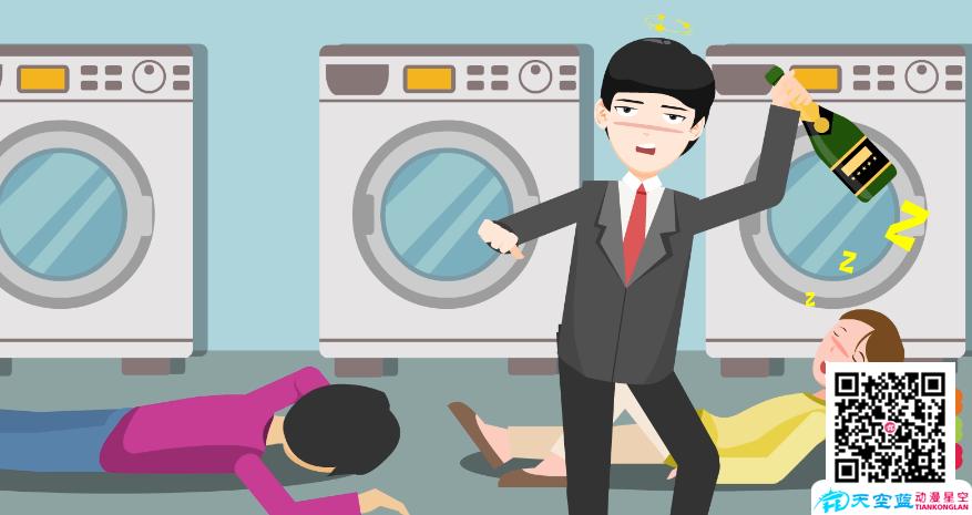 《洗衣店喝醉酒》MG动画制作