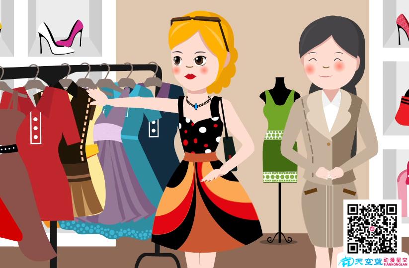 《卖衣服陪客人挑衣服》动画制作