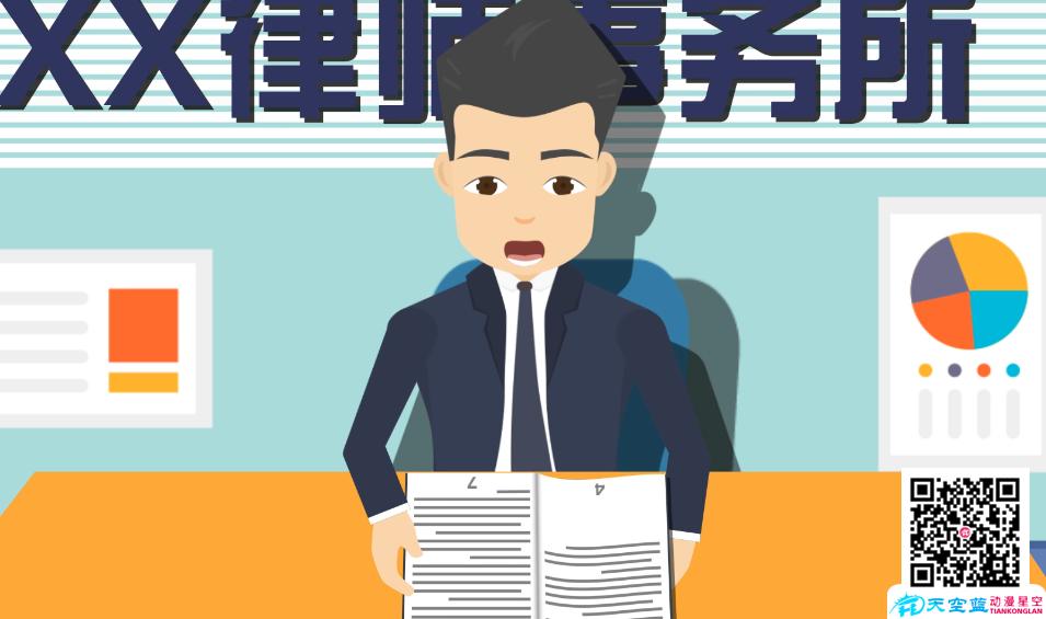 《一个律师翻一本法律的书》动画制作