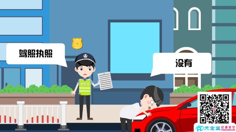 《你没有驾驶证还把车开到警察局真是来送死》二维动画制作