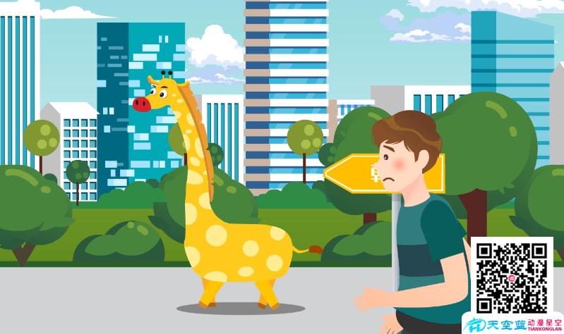 《他向南方走,看见一只被烧死的长颈鹿》动画制作