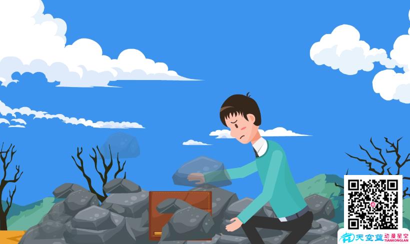 《地震后瓦砾当中找到遗失的钱包》二维动画制作