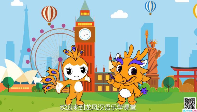 课件动画制作《龙凤汉语乐学课堂》