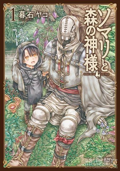 《索玛丽与森林之神》动画化决定 父女亲情的奇幻冒险