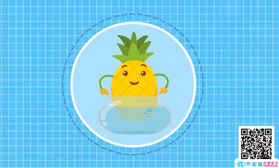 《吃菠萝为什么要泡盐水?》冒个炮生活知识科普动画制作
